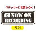 反射 ドライブレコーダー マグネット【20cm×8cm】 N...