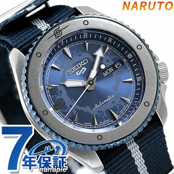 腕時計, メンズ腕時計  5 SBSA091 Seiko 5 Sports SASUKE NARUTO