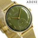 アデクス ADEXE ユニセックス スモールセコンド 33mm 2043C-06 腕時計 プチ 時計