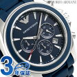 エンポリオ アルマーニ クラシック シグマ クロノグラフ AR6068 EMPORIO ARMANI 腕時計【あす楽対応】