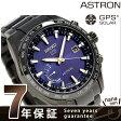 【パスポートケース付き♪】セイコー アストロン 8Xシリーズ ワールドタイム GPSソーラー SBXB111 腕時計【あす楽対応】