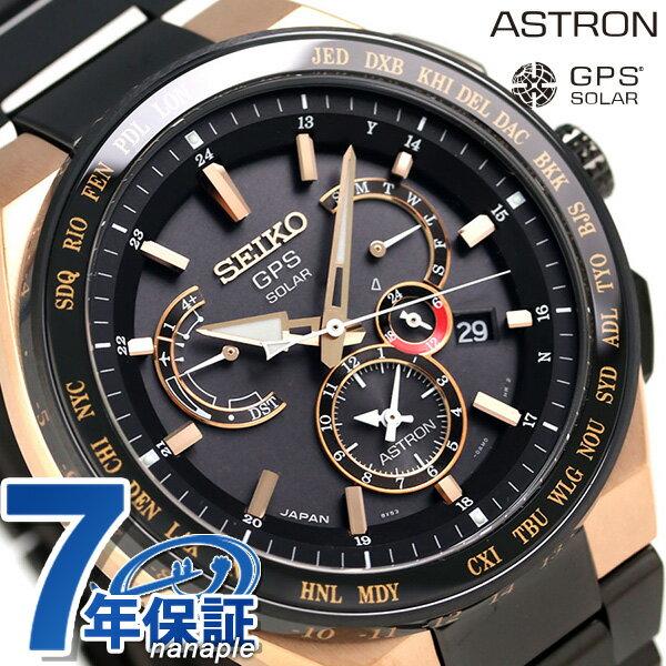【ポーチ付き♪】セイコー アストロン エグゼクティブライン 8Xシリーズ SBXB126 SEIKO 腕時計 GPSソーラー:腕時計のななぷれ