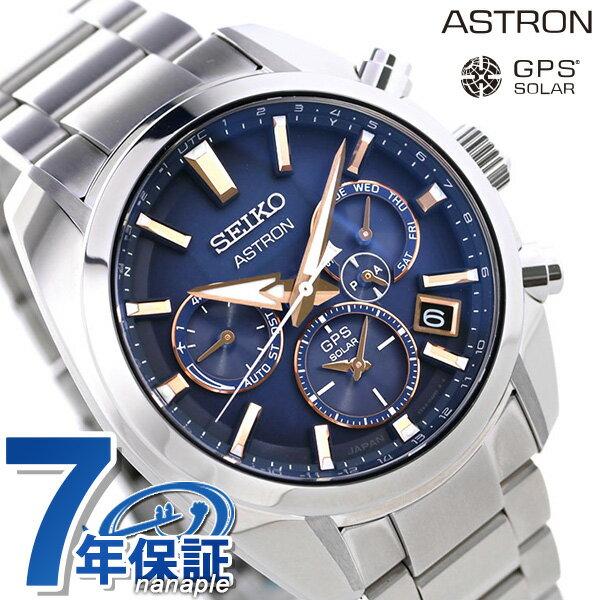 腕時計, メンズ腕時計 25437 5X GPS SBXC049 SEIKO ASTRON