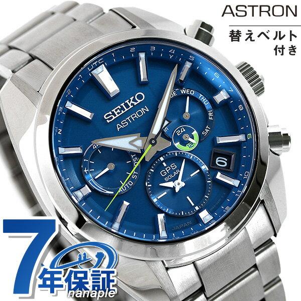 腕時計, メンズ腕時計 25437 5X SBXC055 SEIKO ASTRON