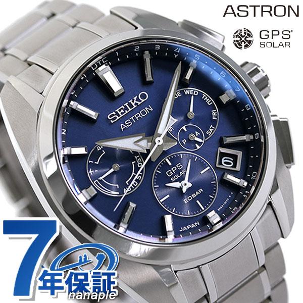腕時計, メンズ腕時計 25437 SBXC065 SEIKO ASTRON GPS
