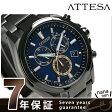 シチズン アテッサ 電波ソーラー 30周年記念 限定モデル AT3055-57L CITIZEN 腕時計