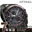 AT8145-59E シチズン アテッサ 電波ソーラー 限定モデル 腕時計 CITIZEN ATESSA【あす楽対応】