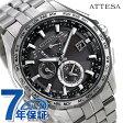 シチズン アテッサ エコドライブ電波 メンズ 腕時計 AT9096-57E CITIZEN ATESSA ブラック【あす楽対応】