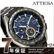 AT9105-58L シチズン アテッサ 電波ソーラー 30周年記念 限定モデル 腕時計 CITIZEN