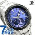 セイコー ブライツ フライトエキスパート 電波ソーラー SAGA231 SEIKO 腕時計 ブルー