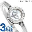 ブルガリ BVLGARI ビーゼロワン 22mm レディース 腕時計 BZ22BDSS.S ホワイトシェル