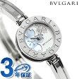 ブルガリ BVLGARI ビーゼロワン 22mm レディース 腕時計 BZ22FDSS.M ブルーシェル