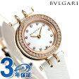 ブルガリ BVLGARI ビーゼロワン 23mm レディース 腕時計 BZ23WSGDL/12 ホワイト