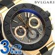 ブルガリ BVLGARI ディアゴノ 42mm クロノグラフ DGP42BGVDCH 腕時計 ブラック