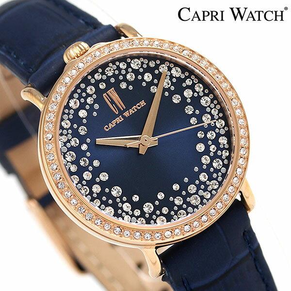 【当店なら!さらにポイント+4倍】 カプリウォッチ XXシリーズ 32mm スワロフスキー 腕時計 Art 5388 CAPRI WATCH ブルー 時計