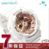 Baby-G 白 レディース ベビーG カシオ 腕時計 ピンク × ホワイト CASIO BA-110-7A1DR 時計【あす楽対応】
