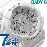 ベビーG カシオ 腕時計 レディース ホワイト CASIO Baby-G BA-110-7A3DR