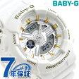 Baby-G クオーツ レディース 腕時計 BA-110GA-7A1DR カシオ ベビーG ホワイト
