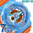 Baby-G レディース 腕時計 BA-110NC-2ADR カシオ ベビーG オレンジ×ライトブルー【あす楽対応】