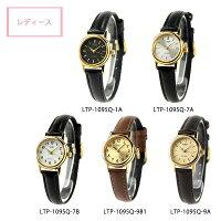 チープカシオ海外モデルメンズレディース腕時計LTP-1095QMTP-1095Q革ベルトCASIOチプカシ