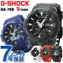 G-SHOCK GA-700 メンズ ブラック ブルー レッド アナデジ アナログ 腕時計 カシオ Gショック 選べるモデル【あす楽対応】