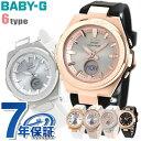 Baby-G レディース 腕時計 ソーラー アナデジ MSG-S200 カシオ ベビーG G-MS ジーミズ 選べるモデル 時計【あす楽対応】