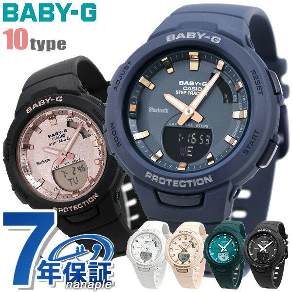 腕時計, レディース腕時計 305421 Baby-G BSA-B100 Bluetooth G-SQUAD CASIO G