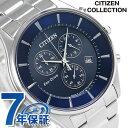 【25日は全品5倍でポイント最大27倍】 シチズン ソーラー クロノグラフ メンズ 腕時計 AT2360-59L CITIZEN ブルー 時計