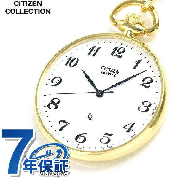 シチズンポケットウォッチ懐中時計BC0423-54ACITIZENホワイト×ゴールド時計