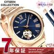 シチズン メカニカル 33mm 限定モデル レディース 腕時計 PC1003-66L CITIZEN ネイビー【あす楽対応】