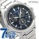 BL5530-57L シチズン アテッサ エコドライブ メンズ 腕時計 チタン クロノグラフ メタルフェイス CITIZEN ATTESA ブルー 青 時計【あす楽対応】