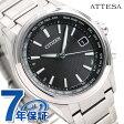 CB1070-56E シチズン アテッサ 電波ソーラー ダイレクトフライト CITIZEN ATTESA メンズ 腕時計 チタン ブラック