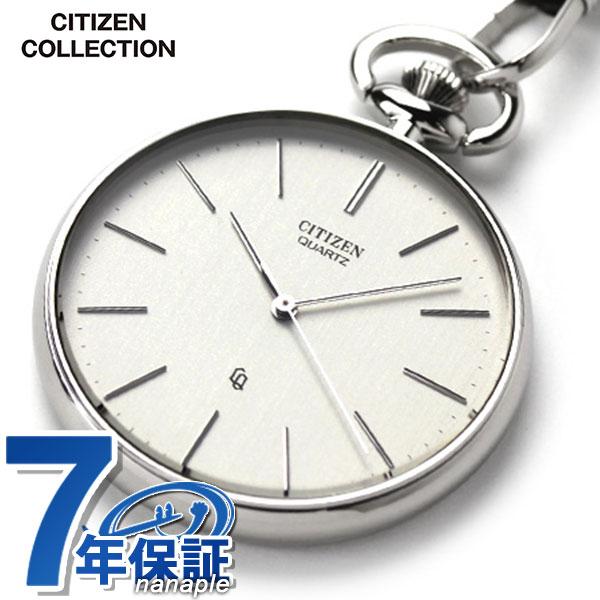 シチズン懐中時計クオーツポケットウォッチBC0420-61ACITIZENホワイト時計 あす楽対応