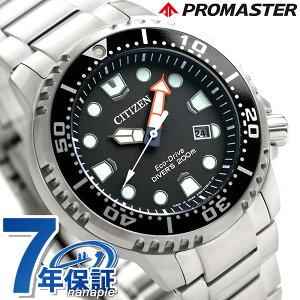 【15日はさらに+4倍でポイント最大27倍】 ダイバーズウォッチ シチズン プロマスター エコドライブ メンズ 腕時計 BN0156-56E CITIZEN ブラック 黒 時計