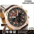 シチズン エコ・ドライブ 腕時計 クロノグラフ メンズ ブラウン レザーベルト CITIZEN CA4003-02X