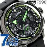 【10月末入荷予定 予約受付中♪】シチズン サテライトウェーブ GPS F990 限定モデル メンズ 腕時計 CC7005-16E CITIZEN ブラック×グリーン 時計