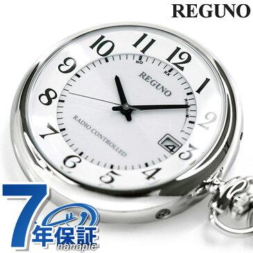 シチズン 懐中時計 レグノ ソーラー 電波 シルバー CITIZEN REGUNO KL7-914-11 時計【あす楽対応】