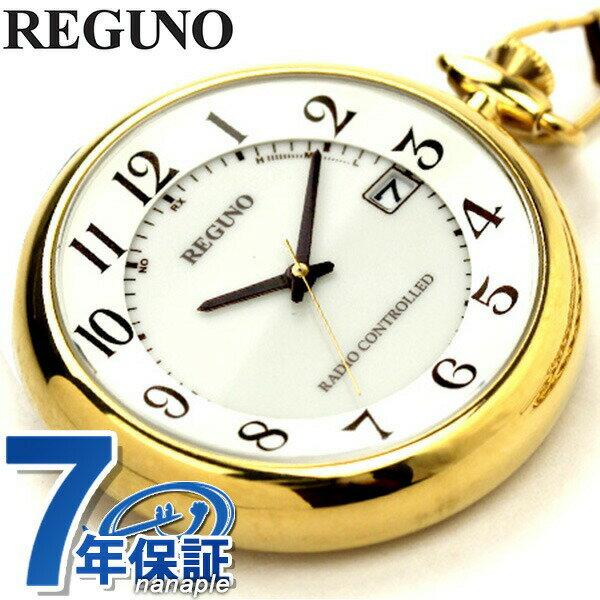 シチズン懐中時計レグノソーラー電波ゴールドCITIZENREGUNOKL7-922-31時計 あす楽対応