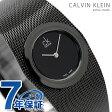 ck カルバンクライン インプルーシブ レディース 腕時計 K3T23421 ck Calvin Klein オールブラック