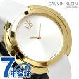 ck カルバンクライン アグレゲート レディース 腕時計 K3U235L6 ck Calvin Klein シルバー×ホワイト