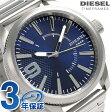 ディーゼル ラスプ クオーツ メンズ 腕時計 DZ1763 DIESEL ブルー