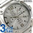 ディーゼル メンズ 腕時計 クロノグラフ メタルベルト シルバー DIESEL DZ4203