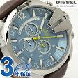 DZ4281 ディーゼル メンズ 腕時計 クロノグラフ ライトブルー×ブラウンレザー DIESEL