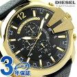 DZ4344 ディーゼル メンズ 腕時計 メガ チーフ クロノグラフ クオーツ ブラック DIESEL