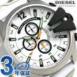 DZ4454 ディーゼル メンズ 腕時計 メガチーフ 54mm クロノグラフ ホワイト DIESEL
