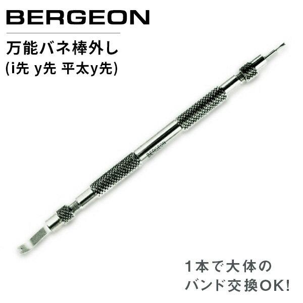 工具, その他 10522 BERGEON 6111 F26111