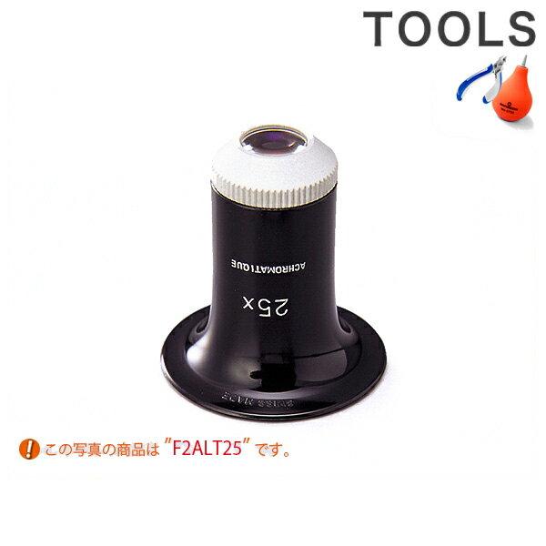 ASCO ルーペ Triple Lens 16倍 F2ALT16