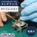 腕時計修理 時計 オーバーホール 分解掃除 ブルガリ BVLGARI クォーツ 電池式 見積無料 一年保証 [送料...