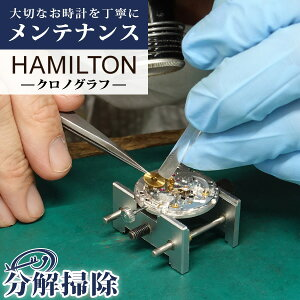 [With novelty ♪] Estimated free one year warranty Overhaul HAMILTON Hamilton Chronograph Automatic winding / Manual winding Disassembly cleaning [Free shipping]