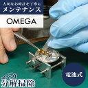 腕時計修理 時計 オーバーホール 分解掃除 オメガ OMEGA クォーツ 電池式 見積無料 一年保証 [送料無料]